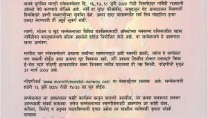 Birthday Invitation Letter In Marathi Invitation Letter In Marathi
