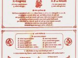 Birthday Invitation Letter In Marathi Invitation Letter Marathi format Image Collections