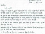 Birthday Invitation Letter In Marathi Invitation Letter Writing In Marathi