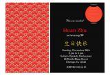 Chinese Birthday Invitation Template Chinese Birthday Pattern Invitation Zazzle Com