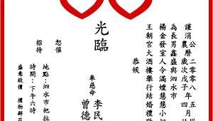 Chinese Wedding Invitation Template Chinese Double Happiness Modern Invitation Wedding