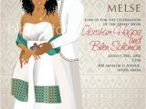Ethiopian Traditional Wedding Invitation Cards Ene Conjo Ethiopia Traditional Wedding Invitation