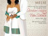 Ethiopian Traditional Wedding Invitation Cards Ene Conjo Ethiopia Traditional Wedding Invitation