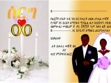 Ethiopian Wedding Invitation Card In Amharic Invitation Cards Ethiotrans Com African Languages Provider