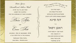 Hebrew English Wedding Invitation Template Elegant Gilded Border Hebrew and English Wedding Invitation