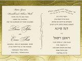 Hebrew English Wedding Invitations Elegant Gilded Border Hebrew and English Wedding