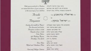 Hebrew English Wedding Invitations Jewish Hebrew English Wedding Invitations Linen Square