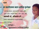 Invitation Sms for Birthday In Marathi Birthday Card Invitation Design In Marathi