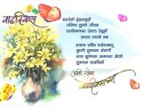 Invitation Sms for Birthday In Marathi Birthday Invitation Sms In Marathi Images Invitation