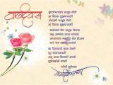 Invitation Sms for Birthday In Marathi Happy Birthday Wishes In Marathi