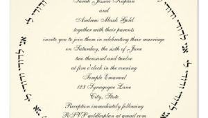 Jewish Wedding Invitation Template Free Hebrew Jewish Wedding Invitation Cream Square Ani Zazzle