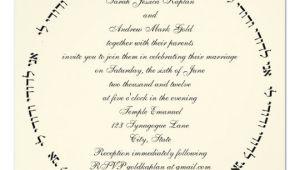 Jewish Wedding Invitation Template Hebrew Jewish Wedding Invitation Cream Square Ani Zazzle