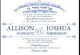Jewish Wedding Invitation Template Jewish Wedding Invitations Wording Sunshinebizsolutions Com
