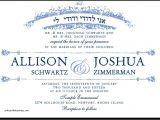 Jewish Wedding Invitation Templates Wedding Invitation Lovely orthodox Jewish Wedding