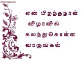 Tamil Birthday Invitation Template A Tamil Invitation for Your Special Occations Post Card