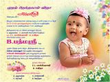 Tamil Birthday Invitation Template Birthday Card Birthday Multicolour Card Manufacturer