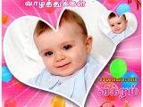 Tamil Birthday Invitation Template Lankasri Network Advertisement Obituary Notices