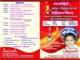 Tamil Birthday Invitation Template Marriagechennai Com Advertisements