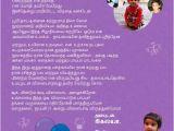Tamil Birthday Invitation Template the Little Angel Yoksha Blog Archive My Sister S