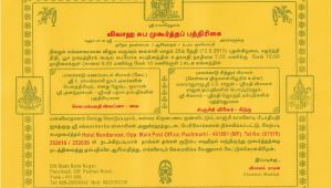 Tamil Brahmin Wedding Invitation Template Invitations Quot Iyer Kalyanam Quot