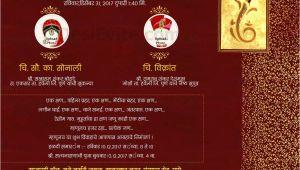 Wedding Invitation Template In Marathi Wedding Invitation Sample In Marathi Invitation