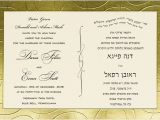 Wedding Invitations In Hebrew and English Elegant Gilded Border Hebrew and English Wedding
