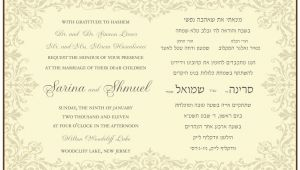 Wedding Invitations In Hebrew and English Jewish Wedding Invitation Custom Wedding Bar Mitzvah